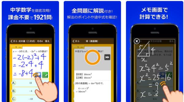 中学生 数学 勉強 アプリ