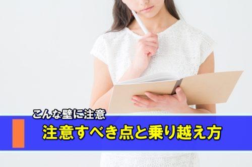 中学生が中国語の勉強でもっとも壁に当たりやすい3つのポイント