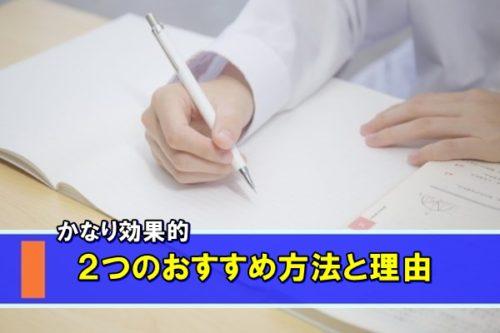 中学生が中国語をしっかりと勉強できる2つのおすすめな方法