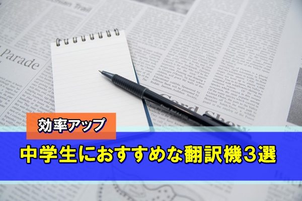 【中学生】英語や中国語会話の勉強に役立つ「翻訳機」おすすめ3選