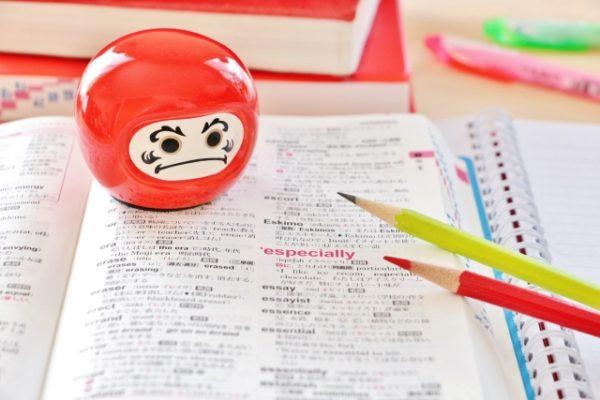 高校受験の基礎固めをするおすすめの勉強方法