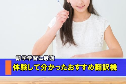 中学生の外国語学習におすすめの翻訳機3選
