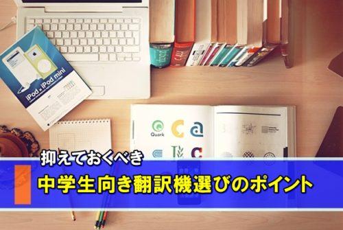 中学生におすすめといえる翻訳機選びのポイント