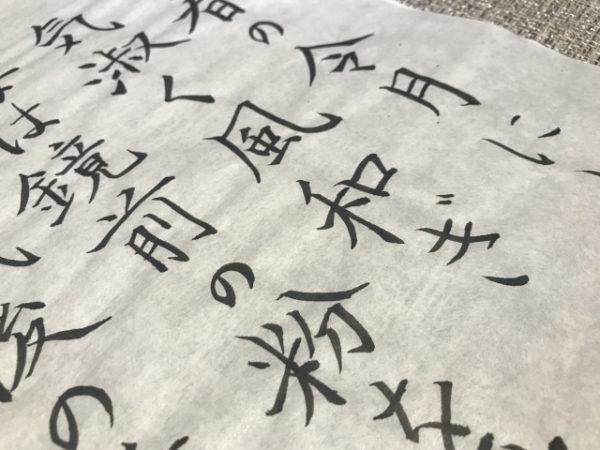 高校受験に有利な資格②漢字検定