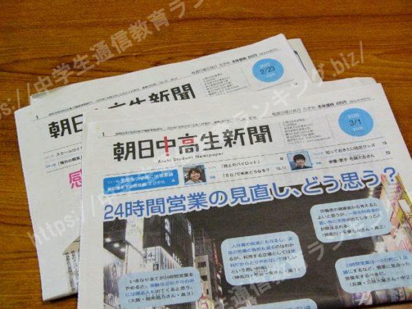 【高校受験】面接の時事問題にどう考えても役立つ「中学生新聞」を口コミレビュー!