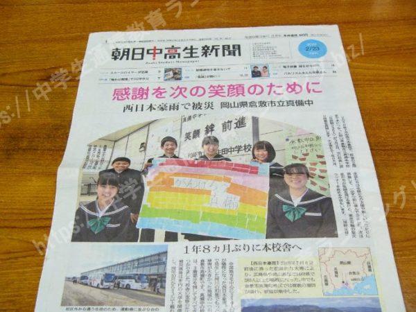 高校受験の時事問題に強くなれる「中学生新聞」とは?