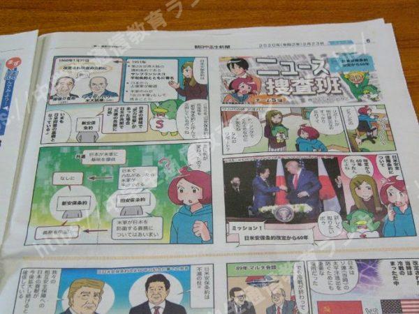 一般の新聞が読みづらい中学生でも簡単に読める