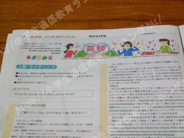 「検定対策や学習問題」のページが高校受験に役立つ