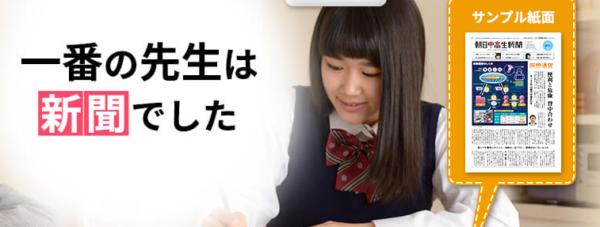 中学生新聞