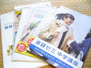 ハイレベルなタブレット学習②進研ゼミ