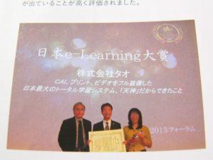 日本e-Learning対象