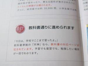 ①教科書準拠