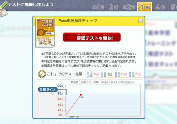 英検の勉強ができるタブレット学習おすすめ3選