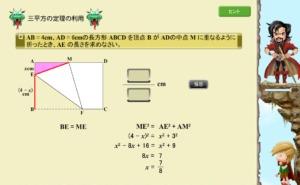 数学におすすめタブレット学習②すらら