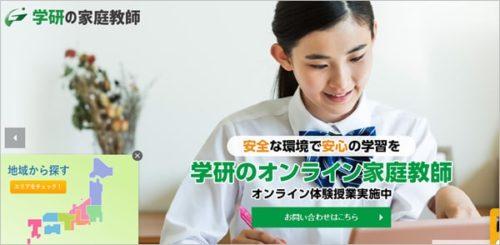 「学研」のオンライン家庭教師