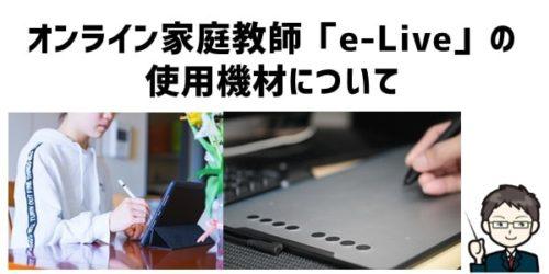 オンライン家庭教師「e-Live」の使用機材