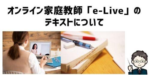 オンライン家庭教師「e-Live」のテキスト