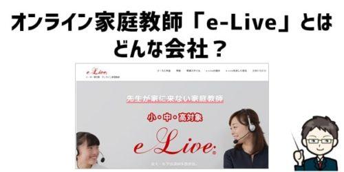 オンライン家庭教師「e-Live」とは