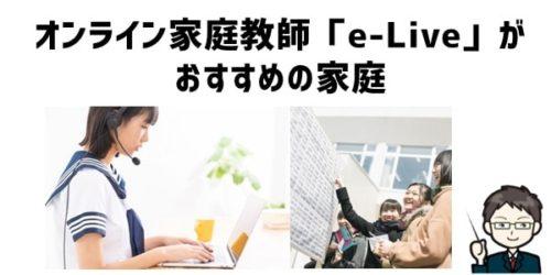 オンライン家庭教師「e-Live」がおすすめの家庭