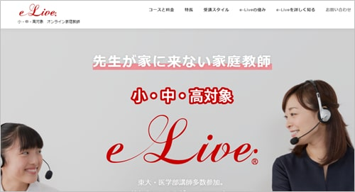 オンライン家庭教師「e-Live」の口コミ情報