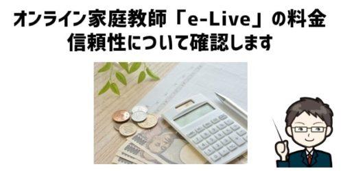 オンライン家庭教師「e-Live」の料金