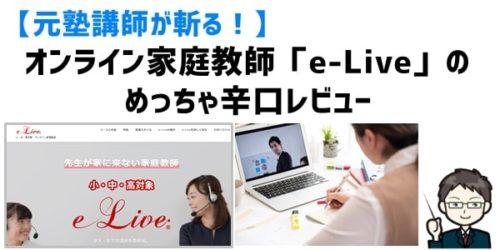 【元塾講師が斬る!】オンライン家庭教師「e-Live」の口コミレビュー