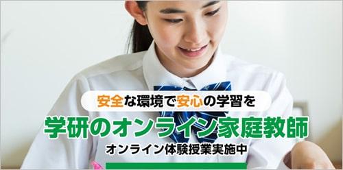 オンライン家庭教師「学研」とは?