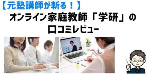 【元塾講師が斬る!】オンライン家庭教師「学研」の口コミレビュー