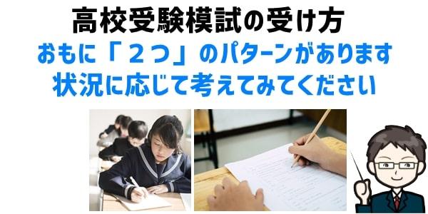 高校受験模試の受け方