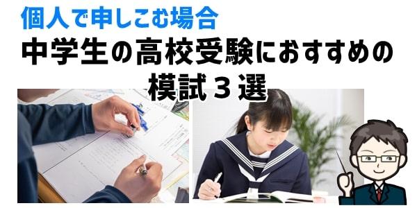 【個人】中学生の高校受験におすすめの模試3選