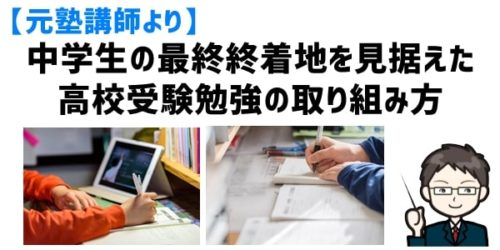 highschool-exam