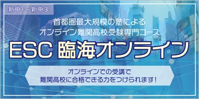 ESC臨海オンライン
