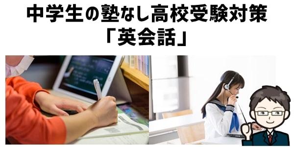 中学生の塾なし高校受験対策「英会話」