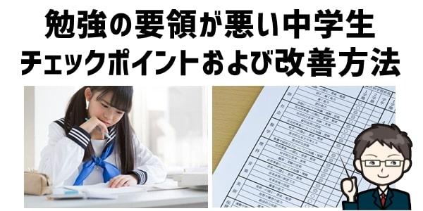 【中学生】勉強の要領が悪いときのチェックポイントおよび改善方法