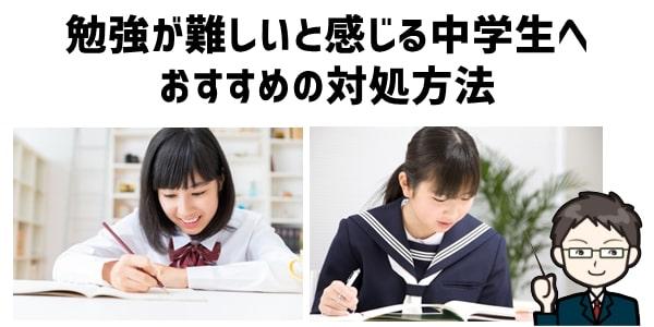 勉強が難しいと感じる中学生へおすすめの対処方法