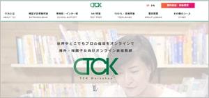 オンライン家庭教師TCK