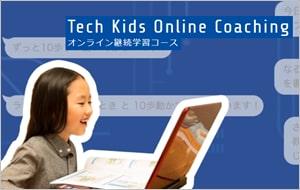 Tech Kids Online Coaching