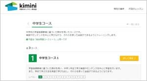 学研Kimini英会話