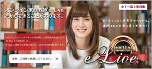 オンライン家庭教師「e-Live(イーライブ)」