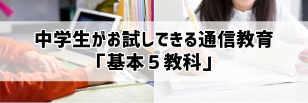 中学生がお試しできる通信教育「基本5教科」
