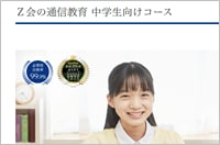 Z会タブレット教材