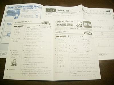 教科書準拠でピンポイントな定期テスト対策