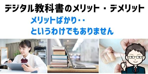 デジタル教科書のメリット・デメリット